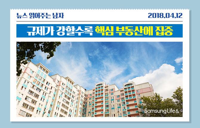 아파트 하늘 핵심 부동산 집중 규제 강화