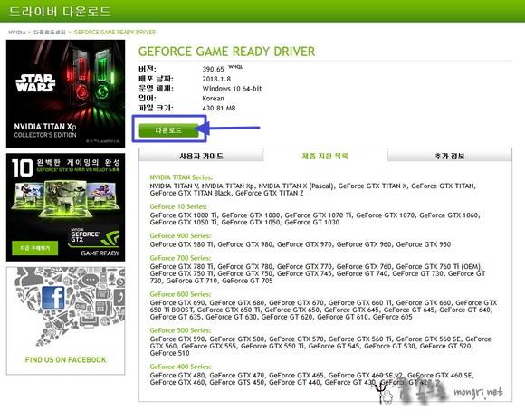 nvidia 그래픽 드라이버 다운로드