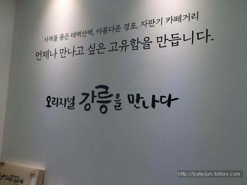 강릉 커피빵 안내문