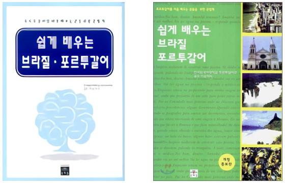 [포르투갈어 문법 책] 쉽게 배우는 브라질 포르투갈어