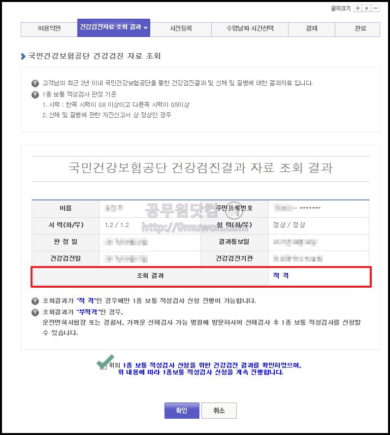 건강검진자료 조회 결과