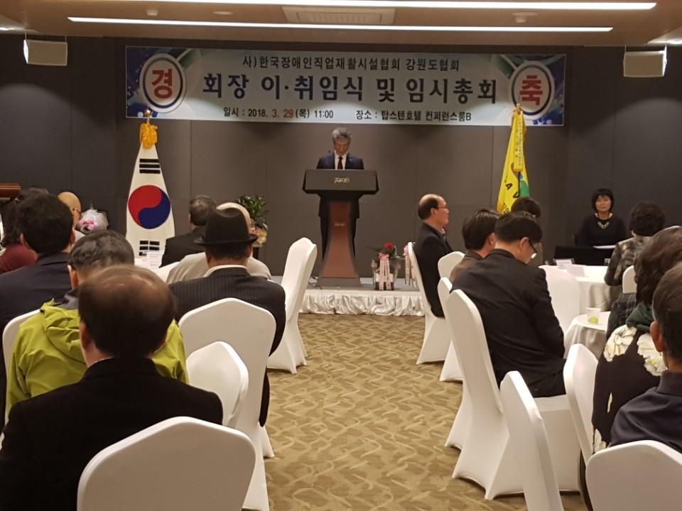 [예당보호작업장] 최종순 대표 취임식