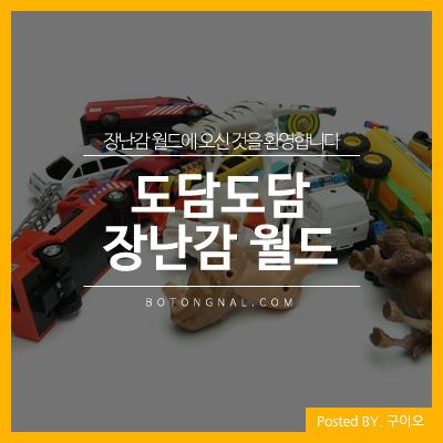 도담도담 장난감월드 - 인천 장난감 대여점 가격, 위치, 이용시간