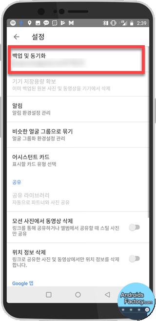 구글 사진 동기화 앱 설정