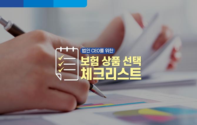 [WM리포트] 법인 CEO를 위한 보험 상품 선택 체크리스트