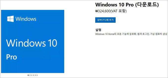 윈도우10 pro 가격