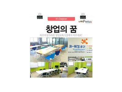 여성창업시설 탐방기! 2월 12일까지 신규 입주 신청