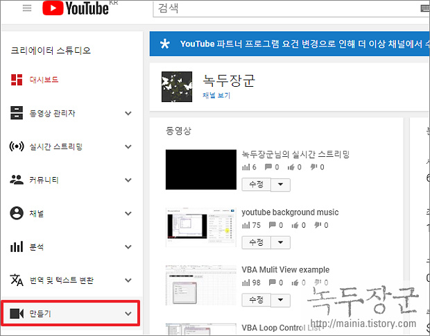 유튜브 저작권 없는 무료 음악 및 무료 음향 다운받는 방법