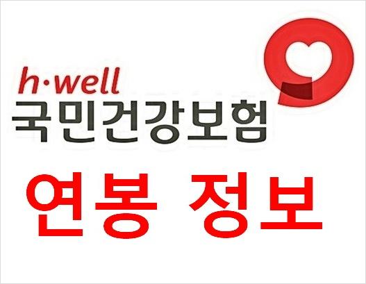 국민건강보험공단 연봉
