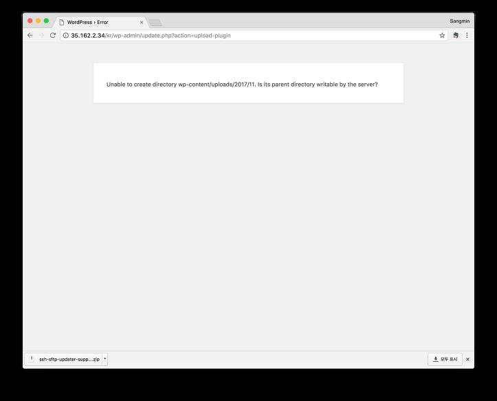 워드프레스 Unable to create directory wp-content/uploads ... 에러 해결 방안 (아마존 라이트세일, 아마존 리눅스)