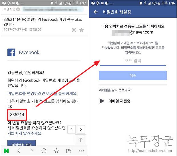페이스북 스마트폰 앱 비밀번호 찾는 방법