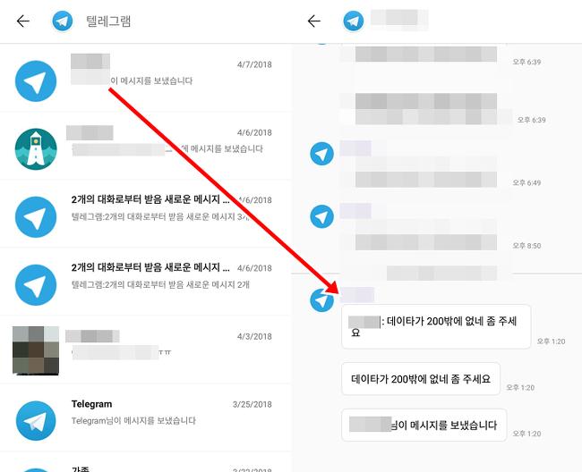 안드로이드 스마트폰 불필요한 알림 해제 노티세이브 앱 추천