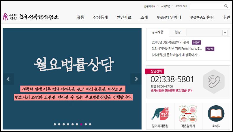 한국성폭력 상담소 홈페이지