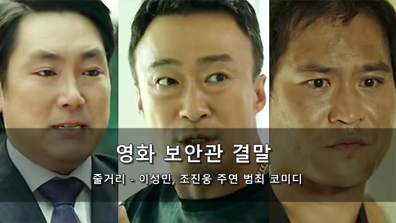 영화 보안관 결말과 줄거리 - 이성민, 조진웅 주연 범죄 코미디