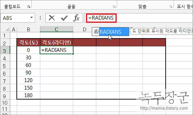 엑셀 Excel 각도와 삼각함수 이용해서 sin, cos, tan 구하는 방법