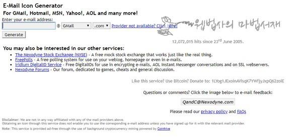 이메일 아이콘 생성기(E-Mail Icon Generator)
