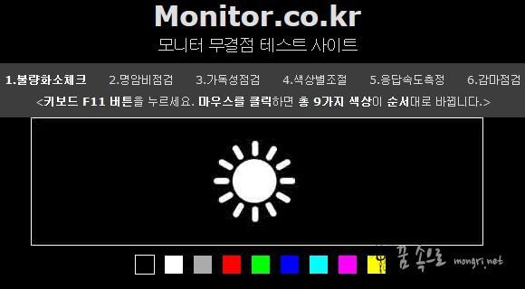 모니터 무결점 테스트 사이트