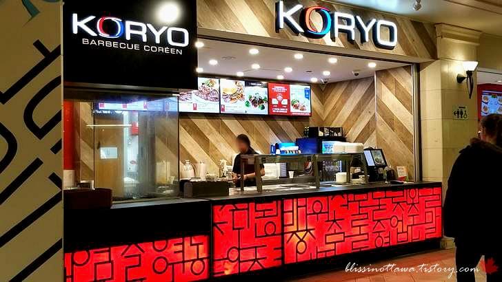 한국 음식점 고려입니다