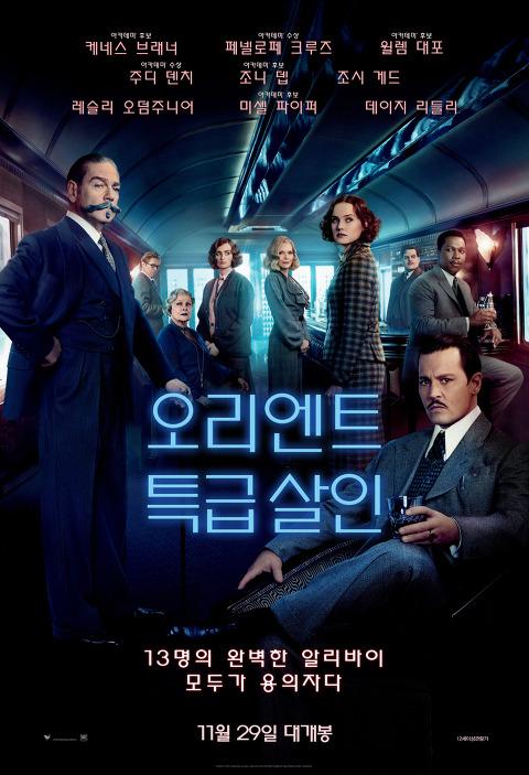 오리엔트 특급 살인 (Murder on the Orient Express) 2017