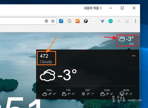 날씨 및 온도 지역 설정