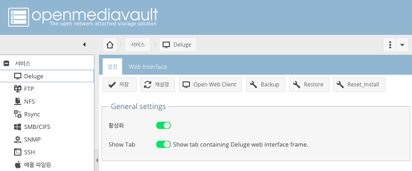 Openmediavault Deluge 토렌트 클라이언트 서비스 활성화