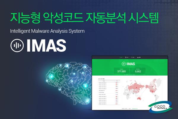 지능형 악성코드 자동 분석 시스템 'IMAS(아이마스)' GS 인증 획득!