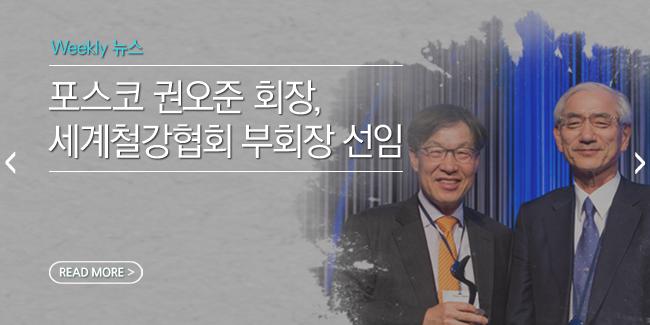 [Weekly 포스코 뉴스] 포스코 권오준 회장, 세계철강협회 부회장 선임 外